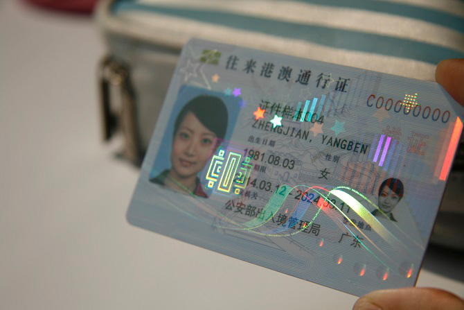 Hologram Patch For travel documents.jpg